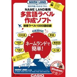 ML-1000A [ネームランド用 多言語ラベル作成ソフト]