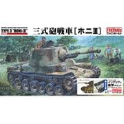 35720 1/35 ミリタリーシリーズ 限定品 帝国陸軍 三式砲戦車 ホニIII] プラ製インテリア&履帯付セット