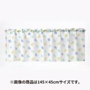 ボイルカフェカーテン 145×75 BL