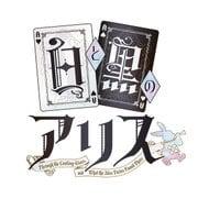 白と黒のアリス 限定盤 [PS Vitaソフト]