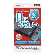 Nintendo Switch用 ブルーライトカットフィルター 気泡吸収タイプ