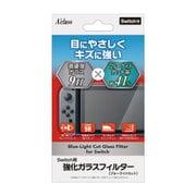Nintendo Switch用 強化ガラスフィルター ブルーライトカット