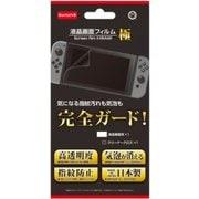 CC-NSSKF-CL [Nintendo Switch用 液晶画面フィルム 極]