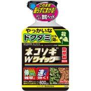 ネコソギWクイック微粒剤 600g [除草剤]