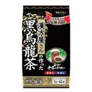 漢方屋さんの作った黒烏龍茶 5g×42袋 [ティーバッグ]