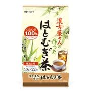 漢方屋さんの作ったはとむぎ茶 10g×22袋 [ティーバッグ]