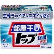 部屋干しトップ 除菌EX 900g [粉末洗剤]