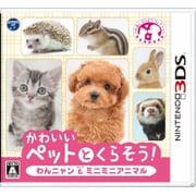 かわいいペットとくらそう!ワンニャン&ミニミニアニマル [3DSソフト]
