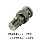 H-BP-FJ10PS [変換コネクター BNC-F 10個入]