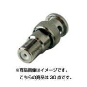 H-BP-FJ30PS [変換コネクター BNC-F 30個入]