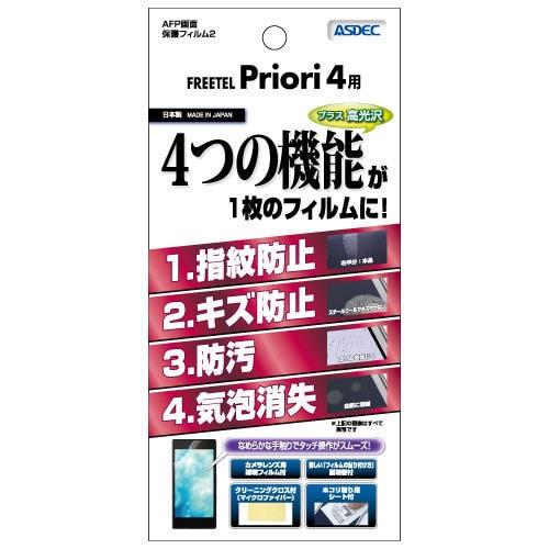 FREETEL Priori4 高光沢/指紋防止/キズ防止/防汚/気泡消失 液晶保護フィルム [光沢フィルム]