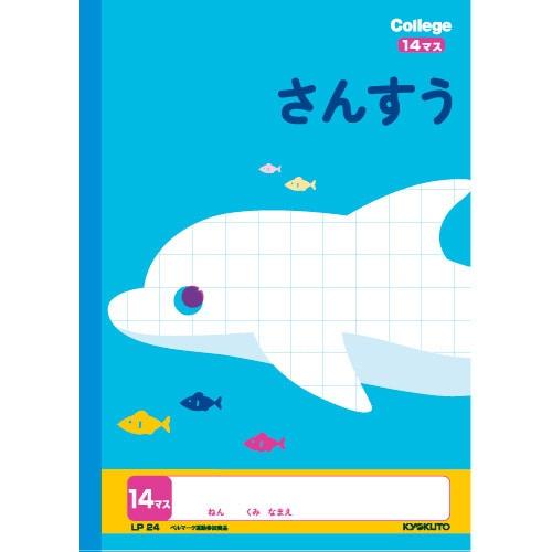 LP24 [学習帳 さんすう 14マス]