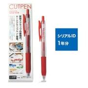 SRS-CP01 [CUTPEN(カットペン) 年間パス iPhone用]