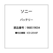 9-885-190-34 [バッテリー ICD-UX543F]