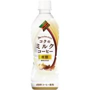 ブレンドミルクコーヒー 430ml×24本
