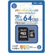メモリーキングmicroSD [microSDXCカード 64GB UHS-I対応 CLASS10]