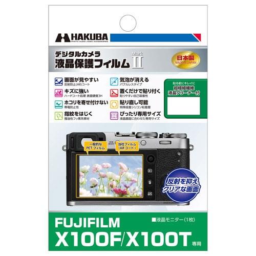 DGF2-FX100F [フジフィルム X100F/X100T専用 液晶保護フィルム MarkII]
