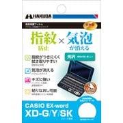 EDGFAFG-CXDG [カシオ XD-G用保護フィルム AFG]