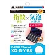 EDGFAFAG-CXDG [カシオ XD-G用保護フィルム AFAG]