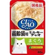 ミルキーチャオ 高齢猫用 まぐろささみ入り ほたて味 40g [キャットフード]