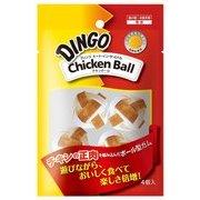 ディンゴ ミート・イン・ザ・ミドル チキンボール ミニ 4個入 [超小型~小型犬用 ボール型ガム]