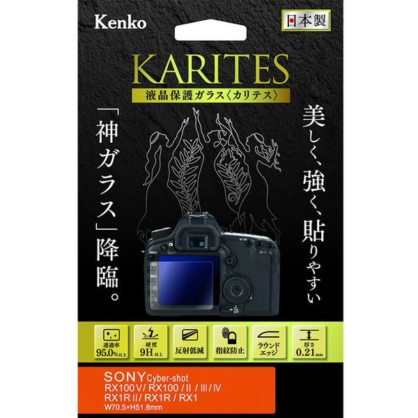 KKG-SCSRX100V [液晶保護ガラス KARITES ソニー RX100V/RX100/II/III/RX1R II/RX1R/RX1用]