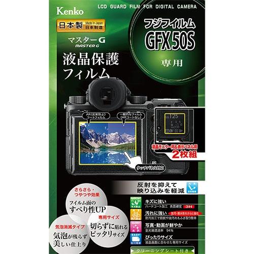 マスターGフィルム 富士フイルム GFX 50S用