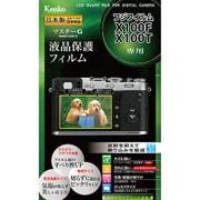 マスターGフィルム 富士フイルム X100F/X100T用