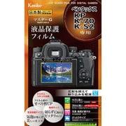 マスターGフィルム ペンタックス KP/K-70/K-S2用