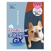 ネオシーツずれ防止GX スーパーワイド20枚