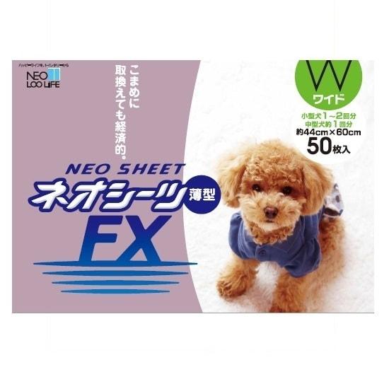 ネオシーツFX ワイド50枚