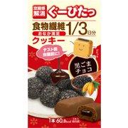 クッキー 黒ごまチョコ [栄養調整食品]