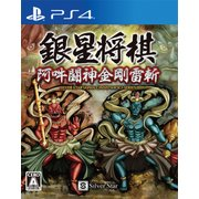 銀星将棋 阿吽闘神金剛雷斬 [PS 4ソフト]