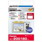 DGF2-CAX200 [キヤノン Canon IXY 200/IXY 180専用 液晶保護フィルム MarkII]