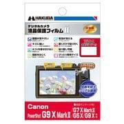 DGF2-CAG9XM2 [Canon PowerShot G9 X MarkII/G7 X MarkII/G5 X/G9 X専用 液晶保護フィルム MarkII]