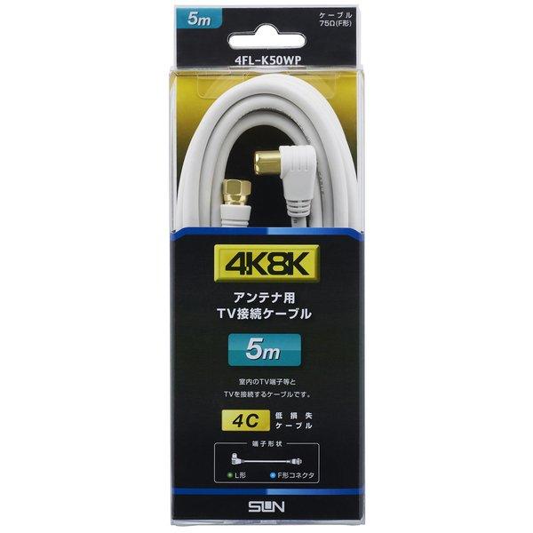 4FL-K50WP [4K8K対応TV接続ケーブル 5m]