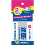 除菌できるアルコールタオル 携帯用用 [32枚×2P]