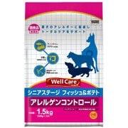 ウェルケア シニアステージ  アレルゲンコントロール フィッシュ&ポテト1.5kg [ドライドッグフード 総合栄養食 成犬期 小粒タイプ]
