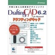 ドラフティングキャド6.2 for Mac OSX [Mac]