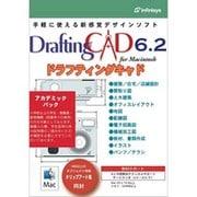 ドラフティングキャド6.2 for Mac OSX アカデミックパック [Mac]