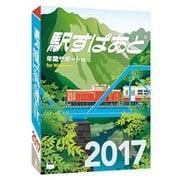 駅すぱあと(Windows)年間サポート付(2017-2018) [Windows]