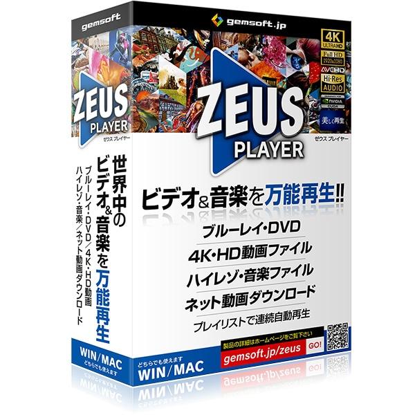 ZEUS PLAYER ブルーレイ・DVD・4Kビデオ・ハイレゾ音源再生!