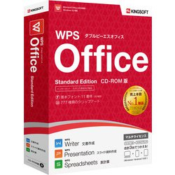 WPS Office Standard Edition [Windows]