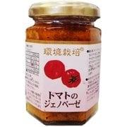 トマトのジェノベーゼ 120g