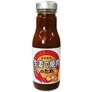 生姜で焼肉のたれ 260g