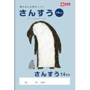 NP3 [学習帳 さんすう14マス]
