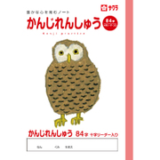 NP51 [学習帳 かんじ84字R]
