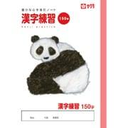 NP56 [学習帳 漢字150字]