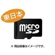 東日本版 ヤマナビ 2.5専用 マイクロSDカード