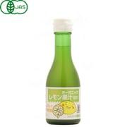 オーガニックレモン果汁 180ml